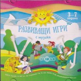 Развиващи игри с музика (3-7 години) CD