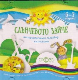 Слънчевото зайче 5-7 години (инструментален съпровод на песните) CD