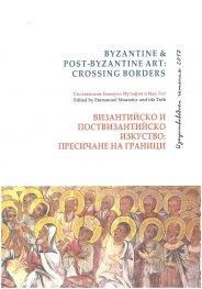 Изкуствоведски четения 2017: Византийско и поствизантийско изкуство: пресичане на граници