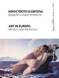 Изкуствоведски четения 2018: Изкуството в Европа: модели и идентичност