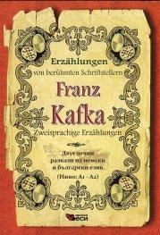 Franz Kafka. Zweisprachige Erzahlungen.( Двуезични разкази на немски и български език Ниво А1-А2)