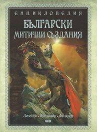 Енциклопедия: Български митични създания