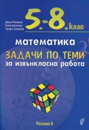 Математика  5-8 клас. Задачи по теми за извънкласна работа