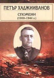 Спомени 1900-1944 г.