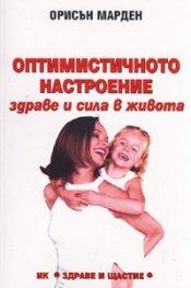 Оптимистичното настроение - здраве и сила в живота