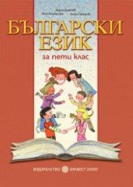 Български език 5.клас