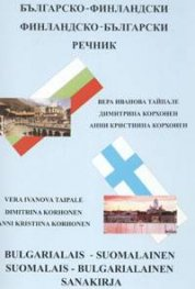 Българско-финландски/Финландско български речник