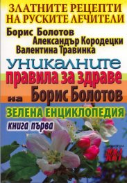 Златните рецепти на руските лечители Кн.1: Уникалните правила за здраве на Борис Болотов