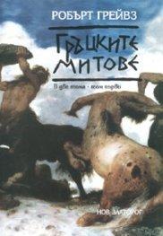 Гръцките митове Т.1