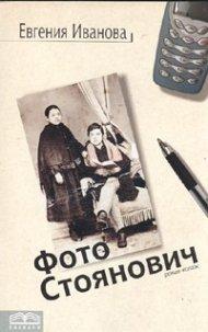 Фото Стоянович. Роман-колаж