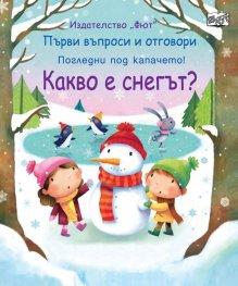 Какво е снегът? Първи въпроси и отговори (Погледни под капачето)