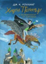Хари Потър и Затворникът от Азкабан. Юбилейно издание