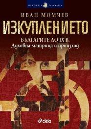 Изкуплението. Българите до IX в. Духовна матрица и произход