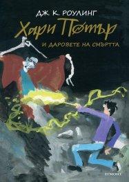 Хари Потър и Даровете на смъртта. Юбилейно издание