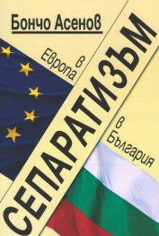 Сепаратизъм в Европа и в България
