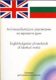 Английско-български разговорник на еднаквите думи/ English-bulgarian phrase-book of identical words