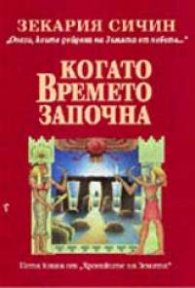 """Когато времето започна: Пета книга от """"Хрониките на Земята"""""""