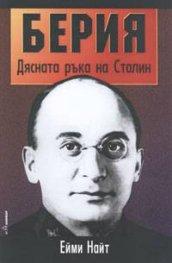 Берия: Дясната ръка на Сталин