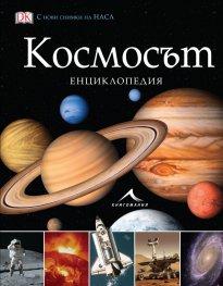 Космосът. Енциклопедия