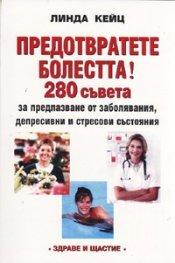 Предотвратете болестта! 280 съвета