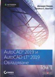 AutoCAD 2019 и AutiCAD LT 2019 Т.1: Овладяване