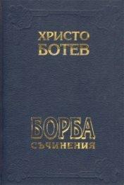Христо Ботев: Българска класика.Т.1-2