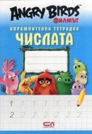 Angry Birds филмът: Упражнителна тетрадка ЧИСЛАТА