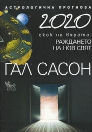 2020. Астрологична прогноза. Скок на вярата:  Раждането на нов свят