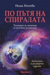 По пътя на спиралата: Техники за лечение и духовно развитие/ Допълнено и разширено издание