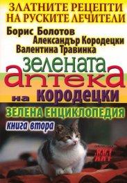 Златните рецепти на руските лечители Кн.2: Зелената аптека на Кородецки