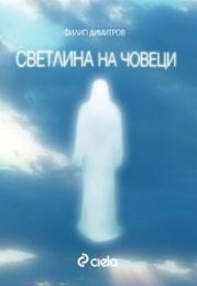 Светлина на човеци