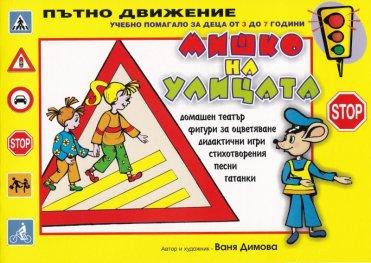 Мишко на улицата. Учебно помагало за деца от 3 до 7 години