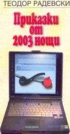 Приказки от 2003 нощи