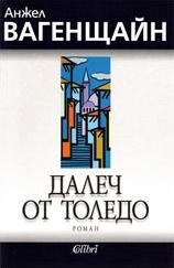 Далеч от Толедо