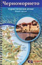 Черноморието. Туристически атлас/ Мащаб 1:150 000