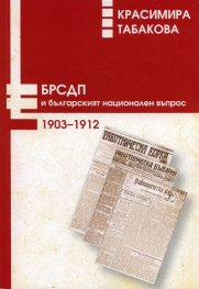 БРСДП и българският национален въпрос 1903-1912