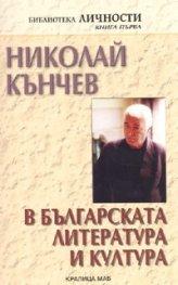 Николай Кънчев в българската литература и култура/ Библиотека Личности Кн.1