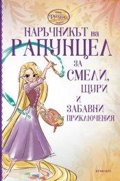 Наръчникът на Рапунцел за смели, щури и забавни приключения