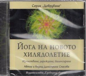 Йога на новото хилядолетие CD