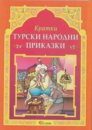 Кратки турски народни приказки