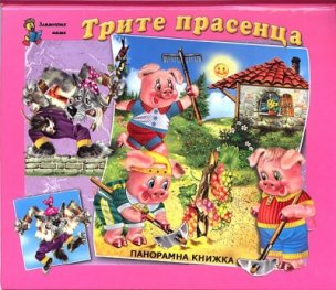 Трите прасенца/ Панорамна книжка