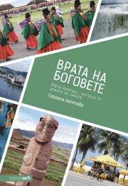 Врата на боговете. Южна Америка - истории от земята на инките