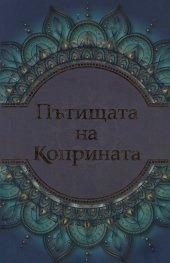 Пътищата на Коприната