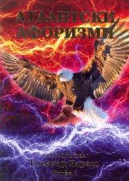 Атлантски афоризми Кн.1