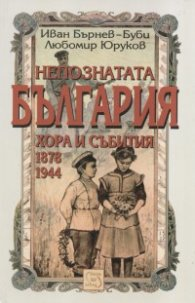 Непознатата България. Хора и събития 1878-1944 г.