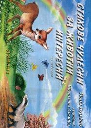 Стихове чудесни за животни интересни Ч.2