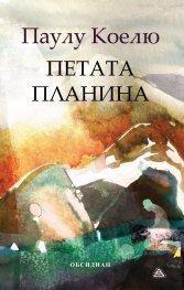 Петата планина (Юбилейно издание)