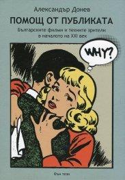 Помощ от публиката. Българските филми и техните зрители в началото на XXI век