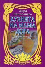 Кухнята на мама Дора Кн.2