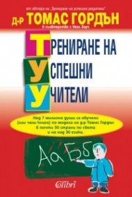 Трениране на успешни учители